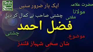 Mufti Fazal Ahmad Chishti 2019 New Beyan Shane Sakhi Shehbaz Qalandar