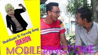 DESHBASHI TO  PARODY SONG JOKHON MOBILE RINGTONE | Bangla Funny Video 2017 |