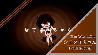 Shinitai-Chan/Miss Wanna Die (English Cover)【Jinzo/J10/】シニタイちゃん