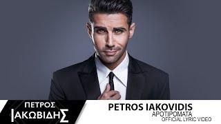 Πέτρος Ιακωβίδης - Αποτυπώματα | Petros Iakovidis - Apotipomata (Official Lyric Video)