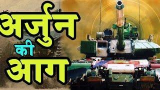 भारतीय सेना का अर्जुन जो तबाही  मचा देता है दुश्मनों के खेमें  में.Power of Arjun tank.