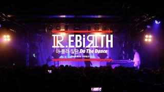 라비(Ravi) - Ravi's 1st Live party [R.EBIRTH] 아 몰라 일단 Do The Dance
