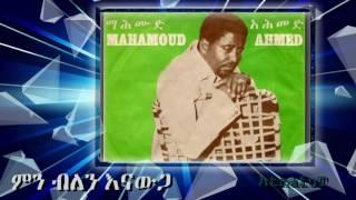 Mahmoud Ahmed ፡ ምን ብለን እናውጋ ፡ Min Bilen Enawuga