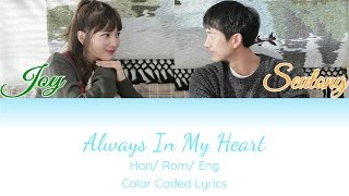 (SM STATION) Joy and Im Seulong - Always in My Heart [Color Coded Han/ Rom/ Eng Lyrics]