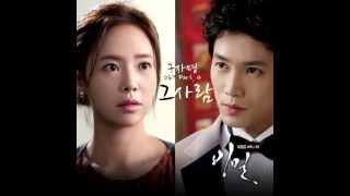 구자명 (Gu Ja Myoung) - 그 사람 (That Person) (Secret OST) (Audio)