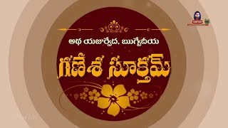 Ganesha Suktam full || Powerful Vedic Chantings || Rigveda, Yajurveda || గణేశ సూక్తము width=