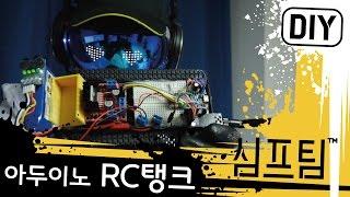 아두이노로 쉽게 RC탱크 만들기 - 심프팀 How To Make a Arduino RC Tank