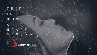 戴愛玲Princess Ai 《This Is How a Heart  Breaks》Official Music Video