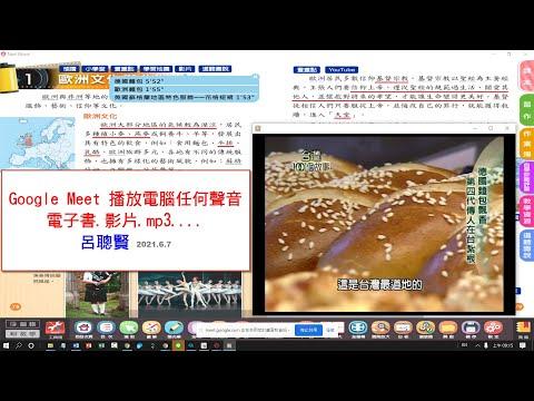 A14_Google Meet 播放電腦本機所有聲(電子書.MP3....) - YouTube