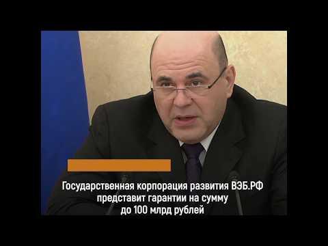 Решение Правительства РФ: малый и средний бизнес сможет получить беспроцентные кредиты на выплату зарплат работникам