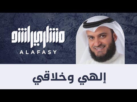 """نشيدة """" الهي"""" للشيخ مشاري العفاسي - Anthem """"Elahy"""""""