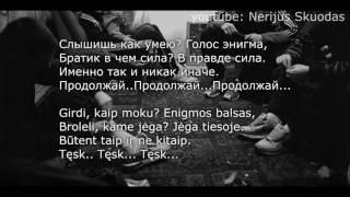 [lyrics] SaNni - Именно Так и Никак Иначе [LIETUVIŠKAI]