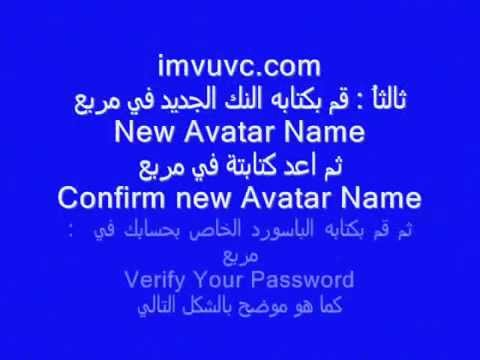 change name IMVU