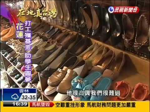 花蓮五味屋 學生工讀樂圓夢-民視新聞 - YouTube
