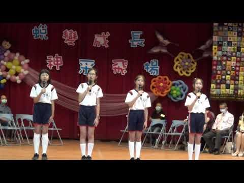 20200624-六年級畢業典禮後半段 - YouTube