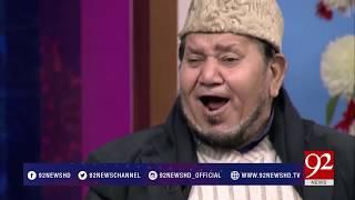 Kalam: Muflis-e-Zindagi Ab Na Samjhe Koi - 31 January 2018 - 92NewsHDPlus