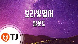 [TJ노래방] 보라빛엽서 - 설운도(Seol, Woon-Do) / TJ Karaoke