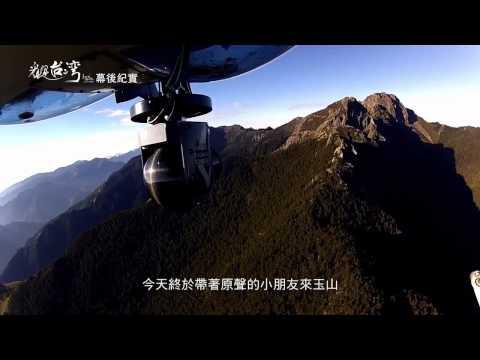 20140627 玉山原住民歌聲142 - YouTube  1:43