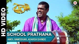 School Prathana | Dholki | Siddharth Jadhav & Vijay Nikkam