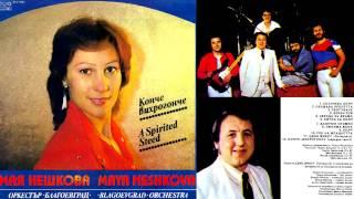 Мая Нешкова и оркестър Благоевград - Китка за обич (1986) аудио