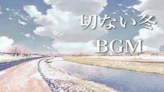 冬に聴きたい、切ないピアノBGM ~ 切なくて暖かい、癒しのメロディー ~ 【作業用・睡眠用BGM】