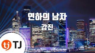 [TJ노래방] 연하의 남자 - 강진 (Kang Jin) / TJ Karaoke