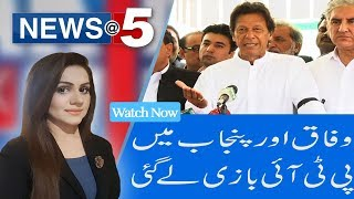 News At 5   Discussion on Punjab Government   1 August 2018   92NewsHD