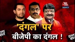 Halla Bol: BJP's Dangal Over Aamir Khan's 'Dangal'   Part I width=