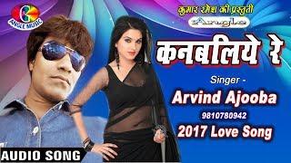 2017 Love Romantic Song  कनबलिये  रे    Arvind Ajooba width=