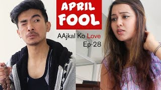 April Fool | AAjkal Ko Love | Ep-28 | Nepali Short Comedy Film 2018 | Colleges Nepal