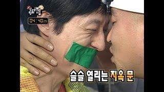 【TVPP】Yoo Jae Suk - Eundure Gil's bad breath, 유재석 - 화생방 훈련과 맞먹는 길 입 냄새 참기 @ Infinite Challenge