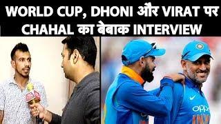 EXCLUSIVE: Yuzvendra Chahal on World Cup 2019, Virat Kohli and MS Dhoni