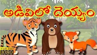 PINGU BINGU NINGU   Telugu Kids Story  