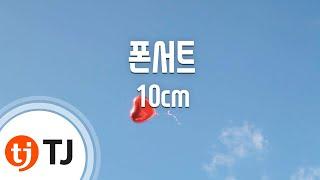 [TJ노래방 / 여자키] 폰서트 - 10cm / TJ Karaoke