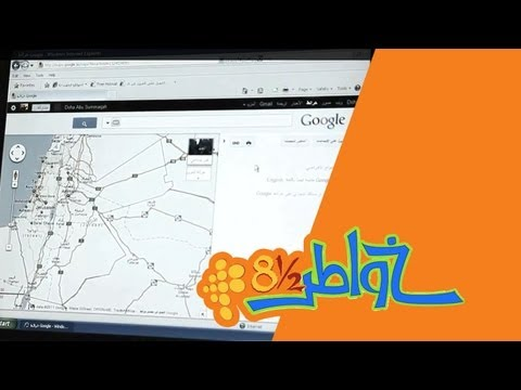 خواطر 8.5 - الحلقة 17 - خرائط جوجل