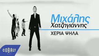 Μιχάλης Χατζηγιάννης - Χέρια Ψηλά | Mixalis Xatzigiannis - Xeria psila - Official Video Clip