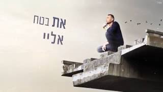 Moshik Afia (מושיק עפיה - נתתי הכל (קליפ רשמי