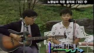 동물원 변해가네 1992 Acoustic Live Dongmulwon