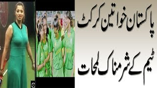 Pakistani Womens Cricketers Unseen Photo