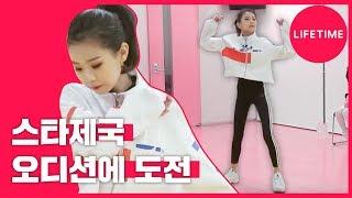 """""""댄스는 유튜브로 독학했어요"""" 현진이의 보아(BoA) CAMO 커버댄스 무대! [아이돌맘]"""