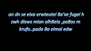 notis sfakianakis-ena tsigganaki eipe (lyrics)