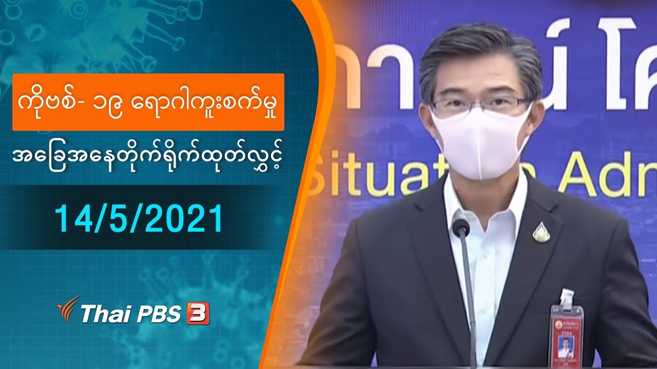 ကိုဗစ်-၁၉ ရောဂါကူးစက်မှုအခြေအနေကို သတင်းထုတ်ပြန်ခြင်း (14/05/2021)