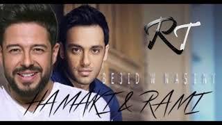 محمد حماقي و رامي جمال - اغنية بعيد و ناسيني- جديد 2017