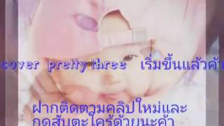 เปิดตัวcover pretty three ค้า~~~