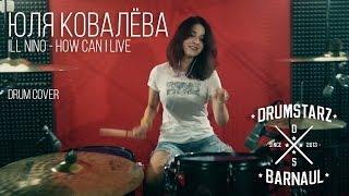 Юля Ковалёва - How can I live (Ill Nino drum cover)