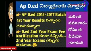 Ap D.ed 2015-17 Batch 1st year Results available || 2nd year exam fee,2nd year Examination Details||