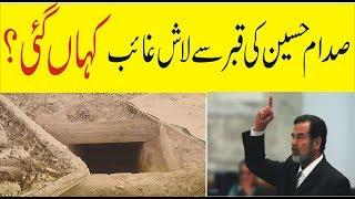 Saddam Hussein Ki Qabar Sy Lash Gaib |Urdu Hindi Video AK MEDIA