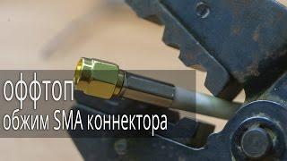 Как обжать SMA коннектор на кабель RG58