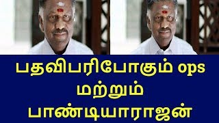 hc accept to inquire case against ops|tamilnadu political news|live news tamil