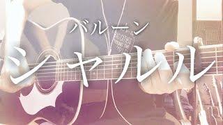 【弾き語りコード付】シャルル / バルーン【フル歌詞】